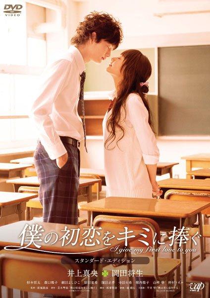 Я дарю тебе свою первую любовь (2009)