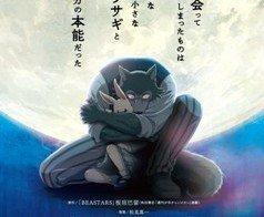 Beastars – нуар-аниме версия