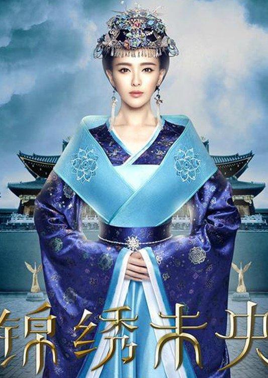 Принцесса Вэйян (2016)