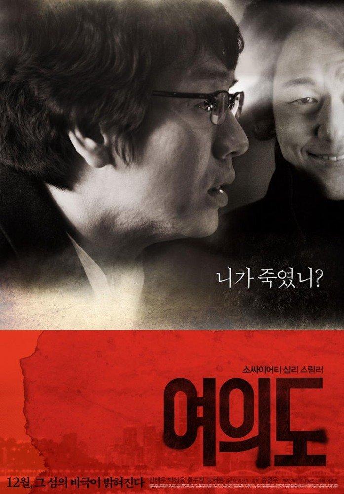 Друг познается в беде (2010)