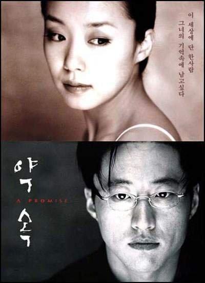 Обещание (1998)