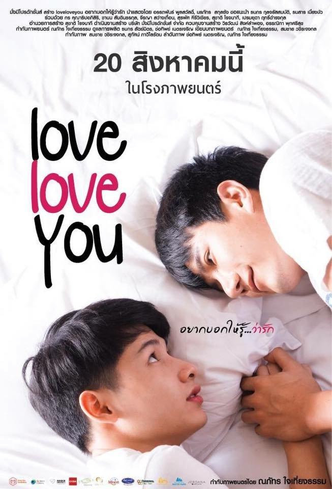 Люблю, люблю тебя (2015)