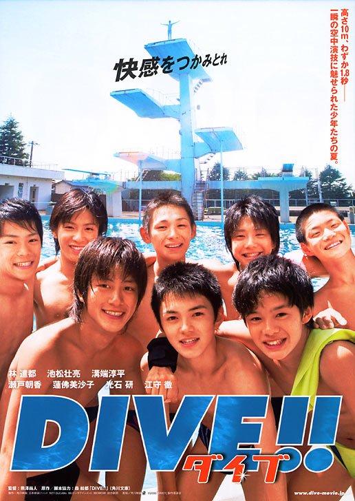 Ныряй!! (2008)