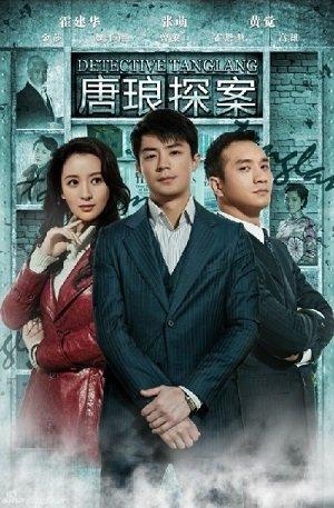 Детектив Тан Лан (2010)