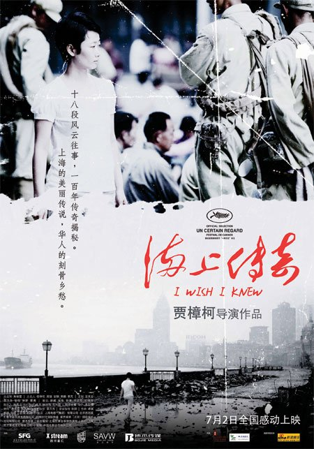 Легенды города над морем (2010)
