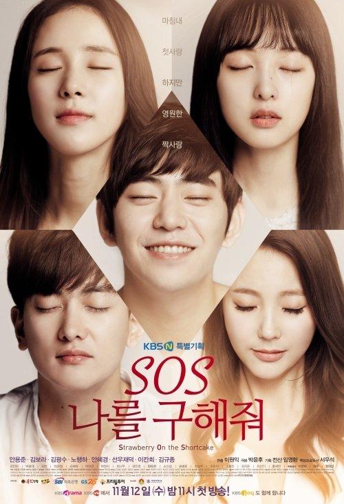 SOS: Спаси меня (2014)