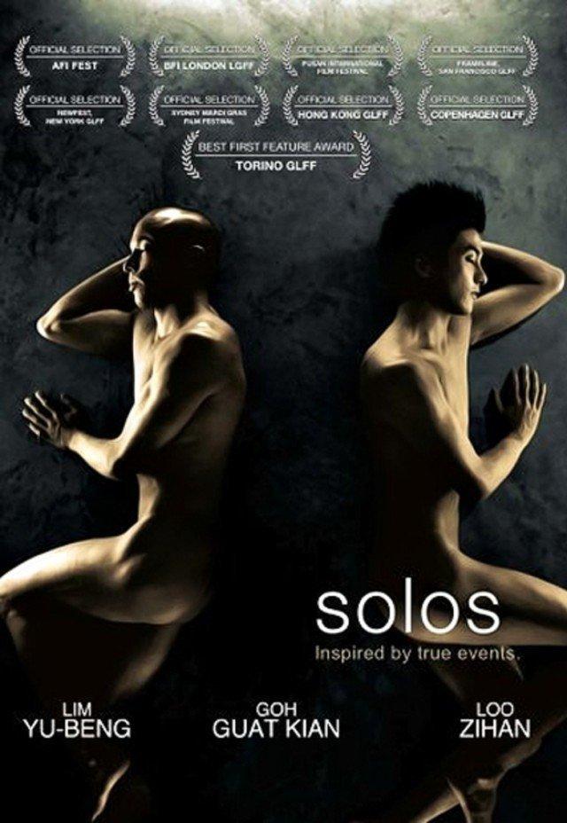 Одиночества (2007)