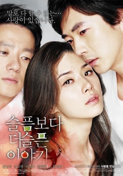 Печальная история любви (2009)