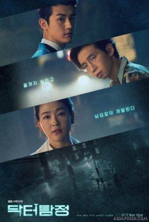 Доктор-детектив (2019)