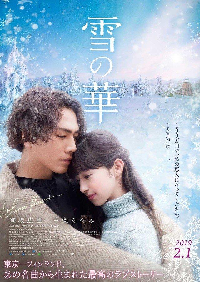Снежный цветок (2019)