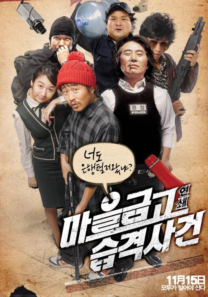 Ограбить банк (2004)