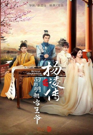 Возвращение принца Ян Лина в Мин