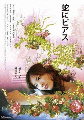 Змеи и серьги (2008)