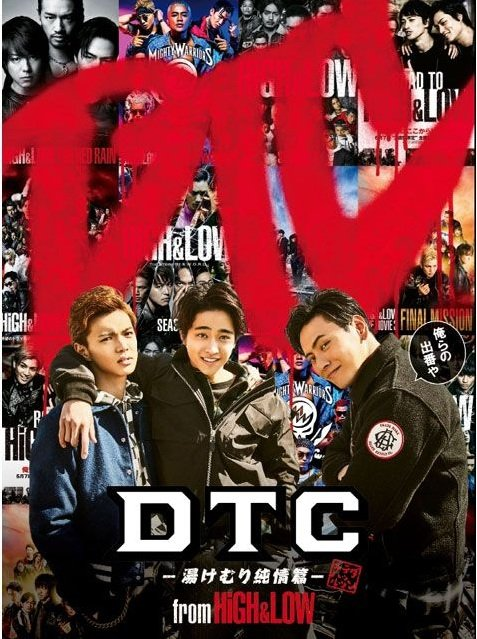 HiGH&LOW THE DTC (2018)