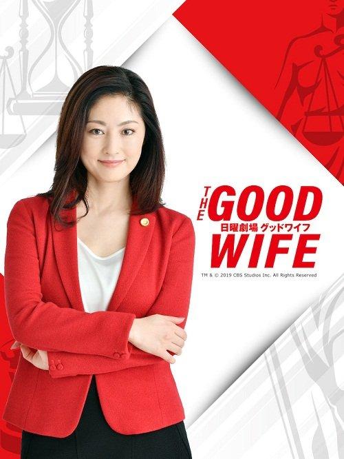 Хорошая жена (2019)
