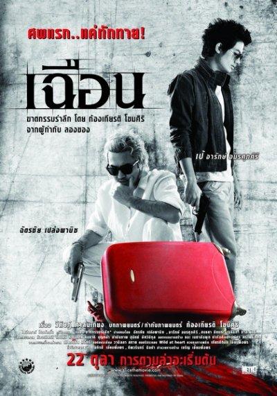 Расчлененка (2009)