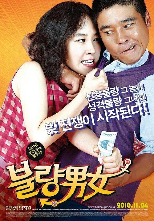Неудачная парочка (2010)