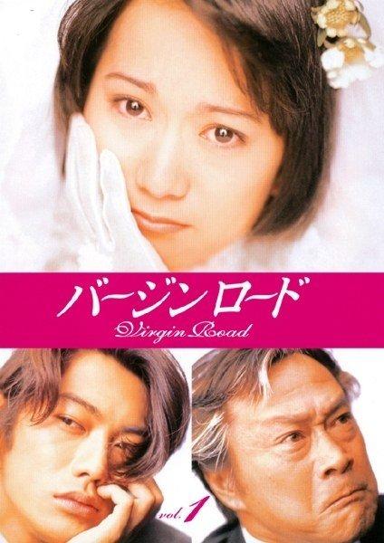 Путь к алтарю (1997)