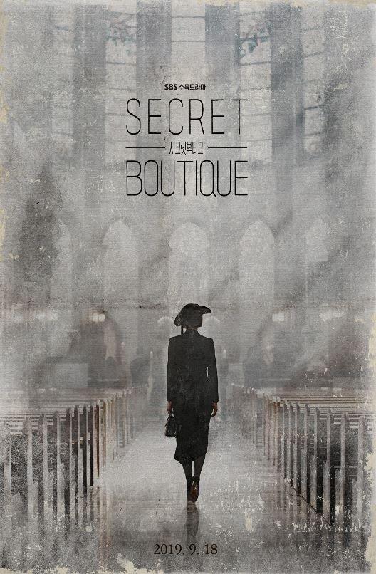 Секретный бутик (2019)