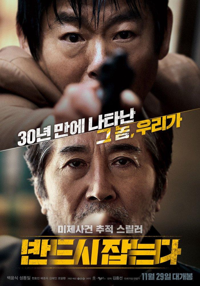 Погоня (2017)