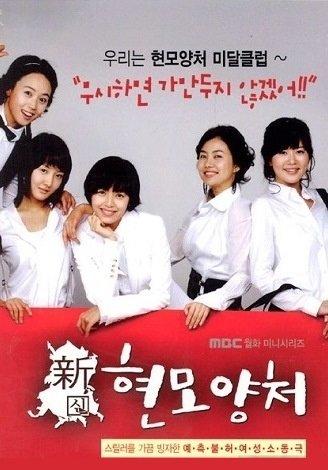 Современные жёны (2007)