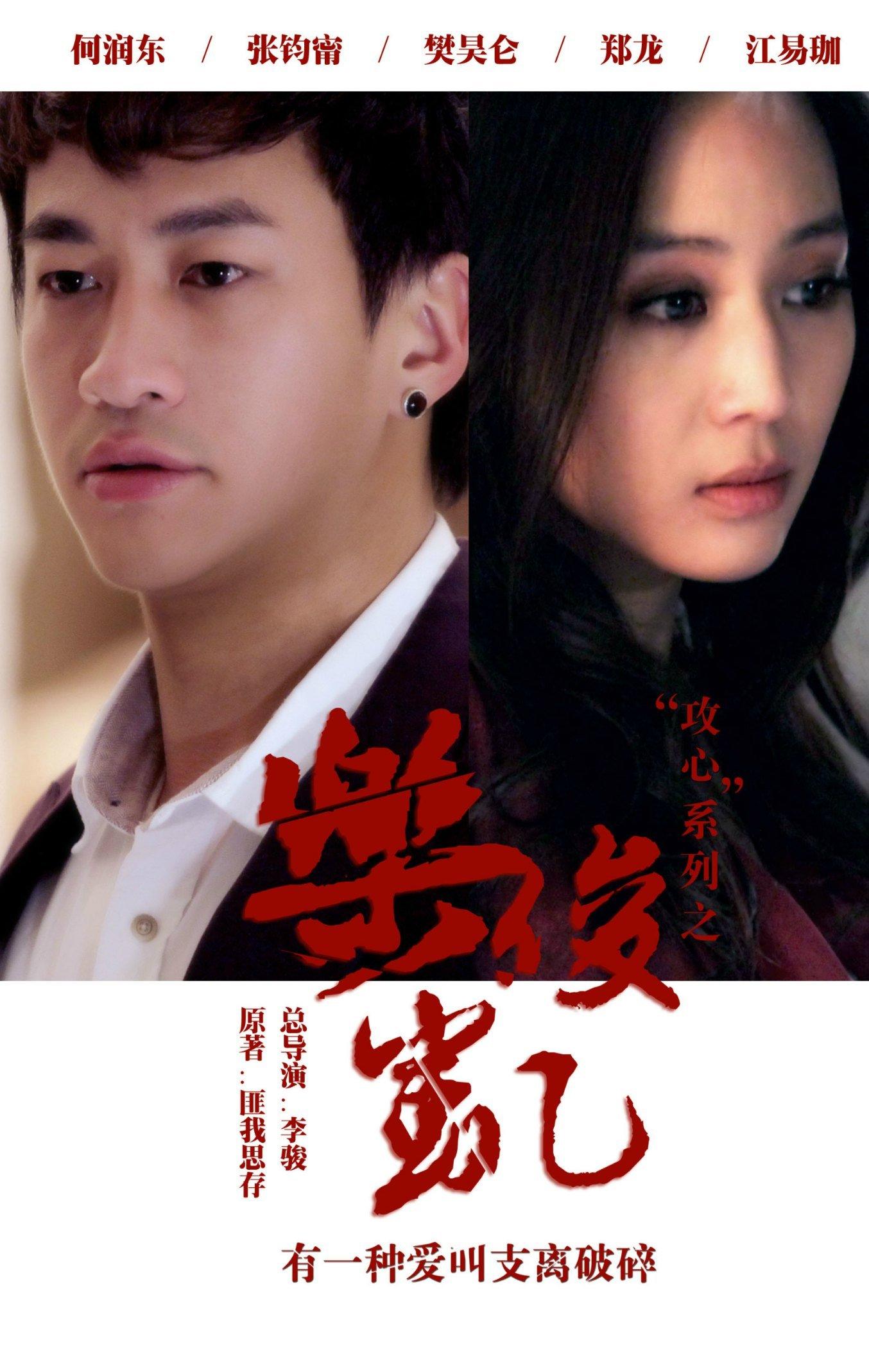 Лэ Цзюнь Кай (2013)