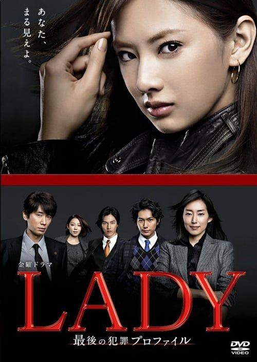 Леди: последняя перезагрузка (2011)