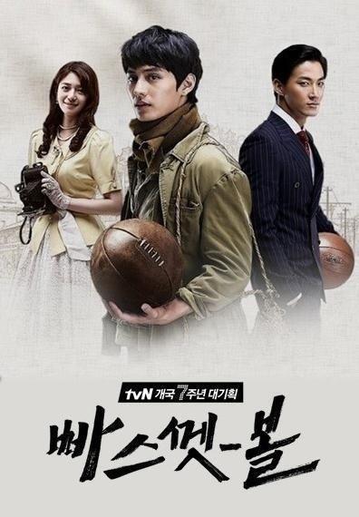 Баскетбол (2013)
