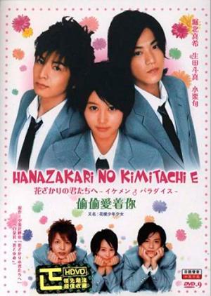 Для тебя во всем цвету (японская версия) (2007)