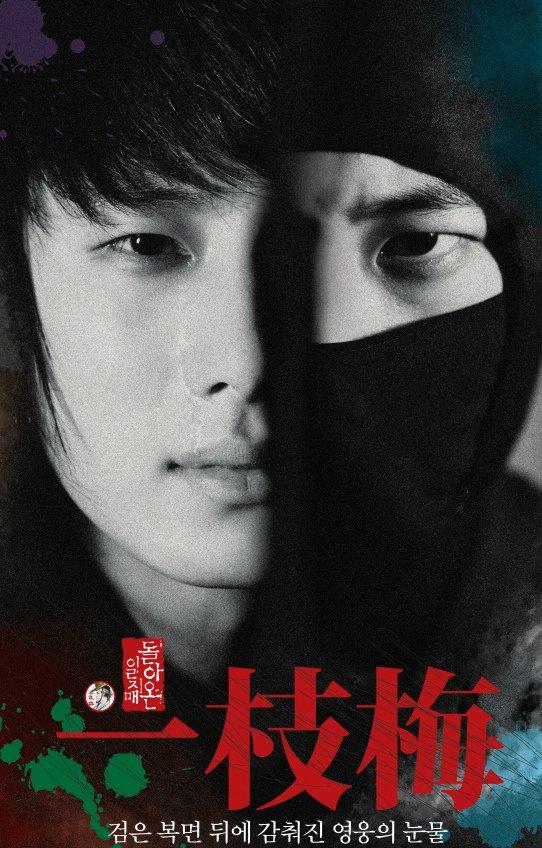 Возвращение Иль Чжи Мэ (2009)