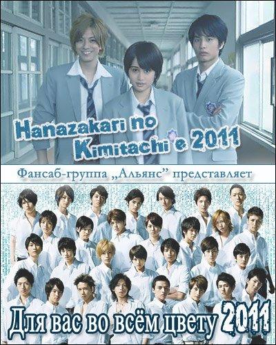 Для тебя во всем цвету (японская версия) (2011)