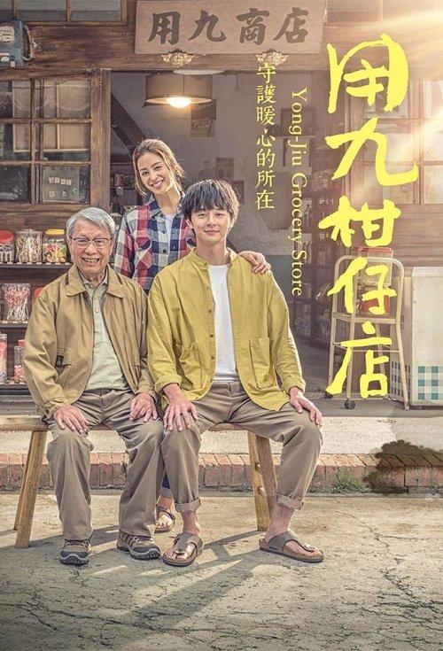 Продуктовый магазин Юн Цзю (2019)