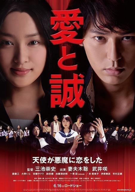 Ради любви (2012)
