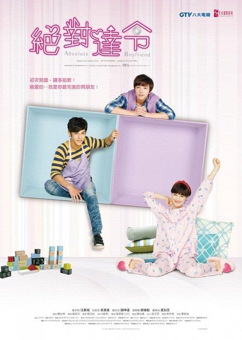 Идеальный парень (тайваньская версия) (2012)