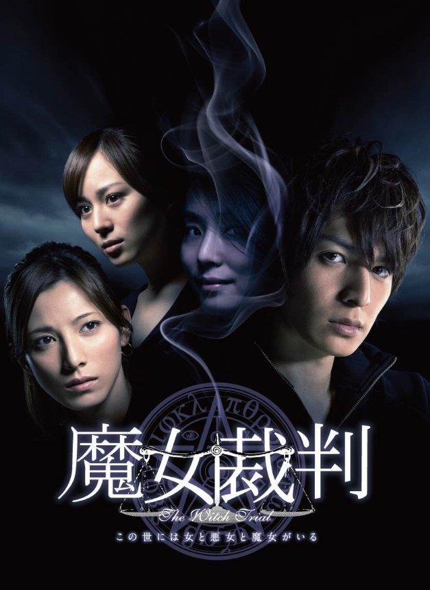 Суд над ведьмой (2009)