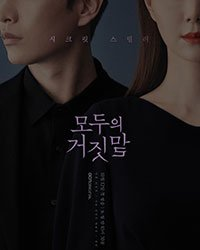 Ли Мин Ки и Ли Ю Ён на таинственном постере для предстоящей дорамы