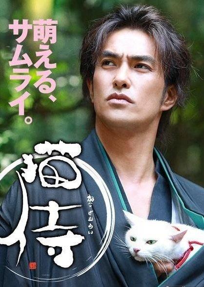 Кошка и самурай (2013)