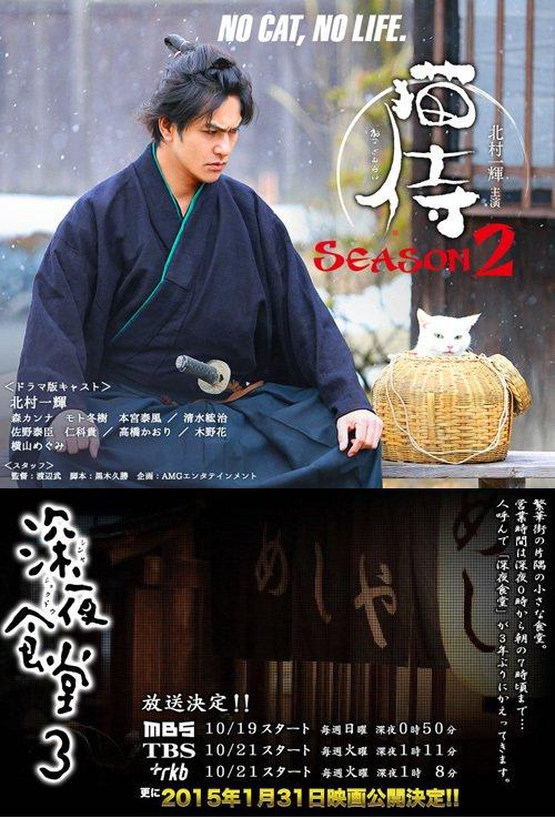 Кошка и самурай 2 (2015)