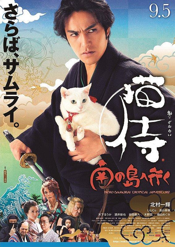 Кошка и самурай 2: Тропические приключения (2015)