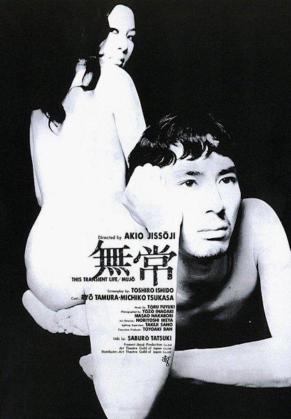 Бренность человеческой жизни (1970)