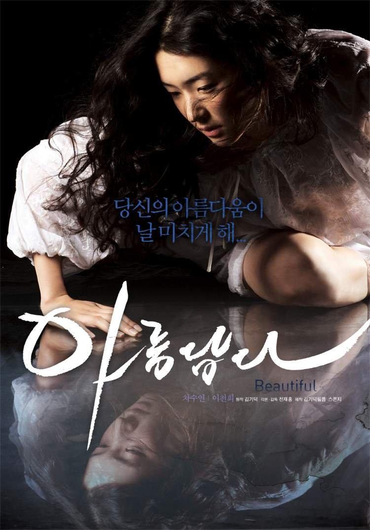 Красивая (2008)