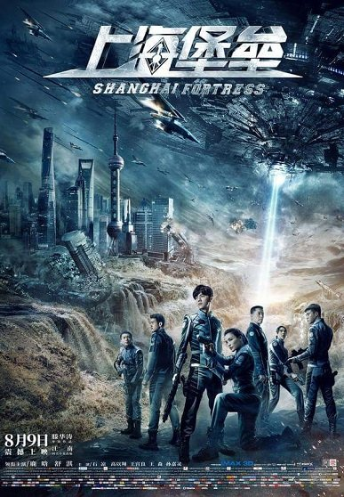 Шанхайская Крепость (2019)