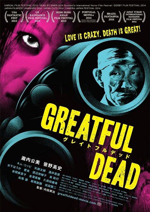 Благодарность мёртвых (2013)