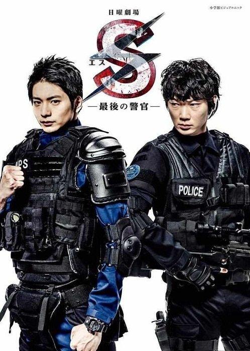Эс - Последний полицейский (2014)