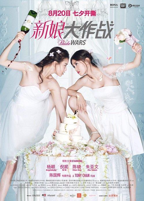 Война невест (2015)