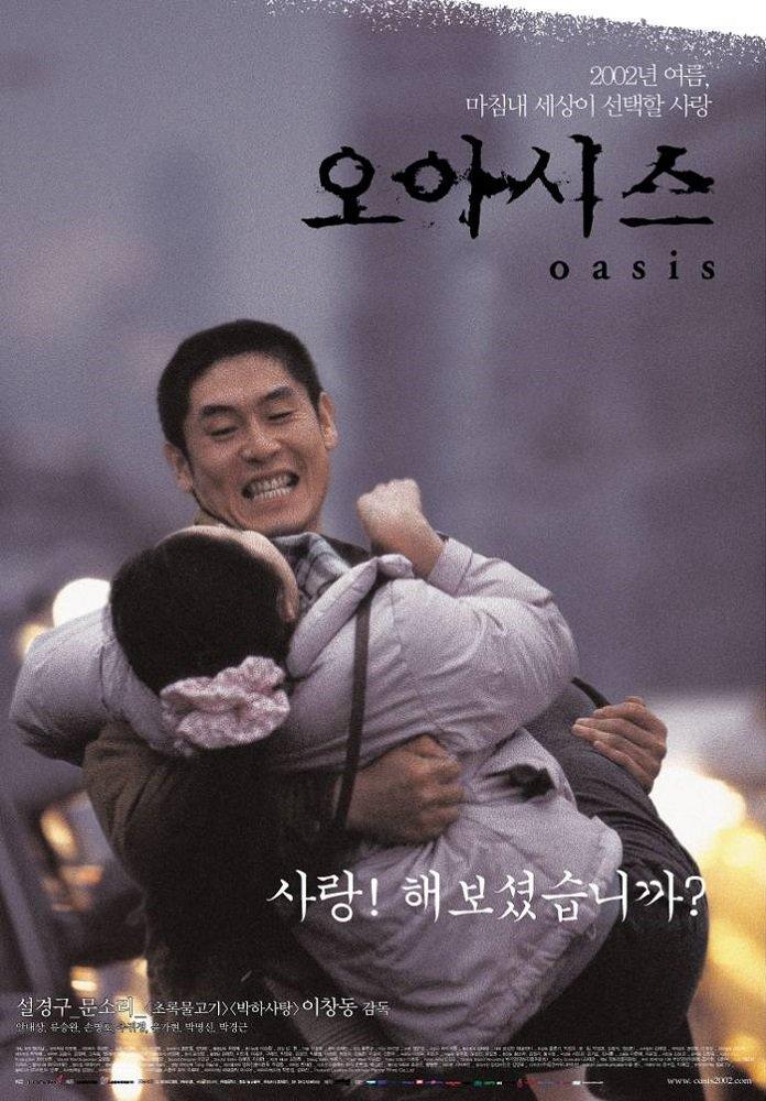 Оазис (2002)