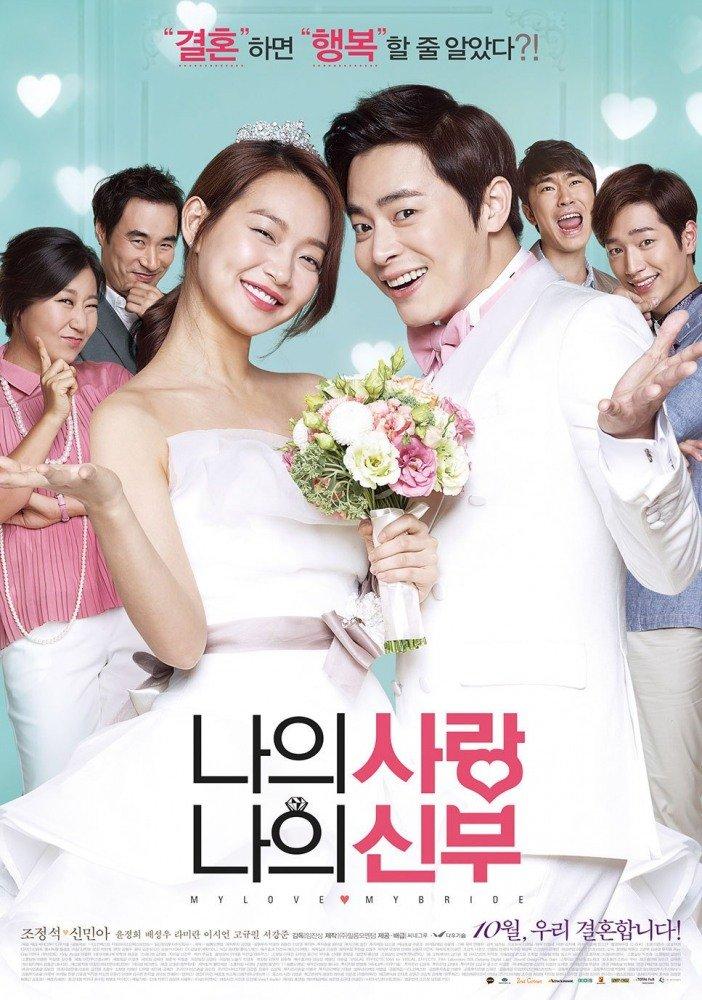 Моя любовь, моя невеста (2014)