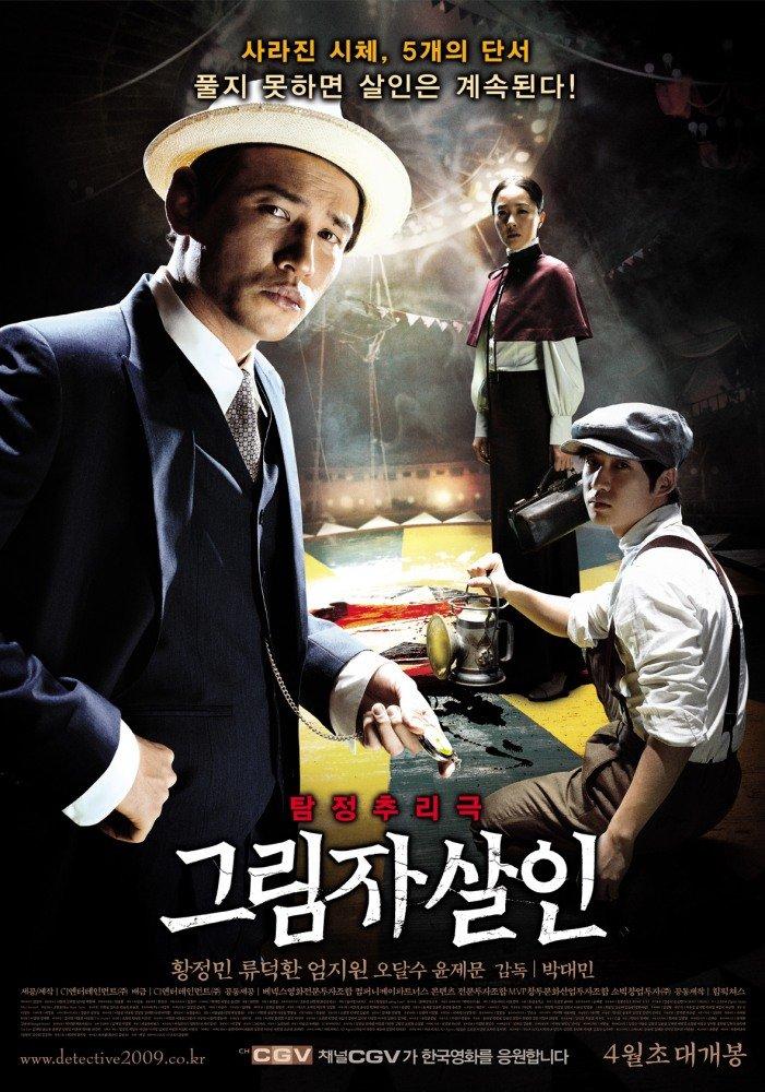 Частный детектив (2009)