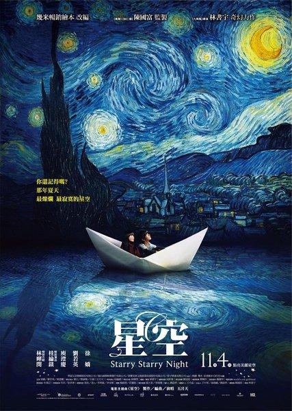 Звездное небо (2011)