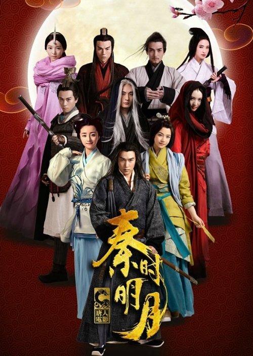 Легенда о Цинь (2015)